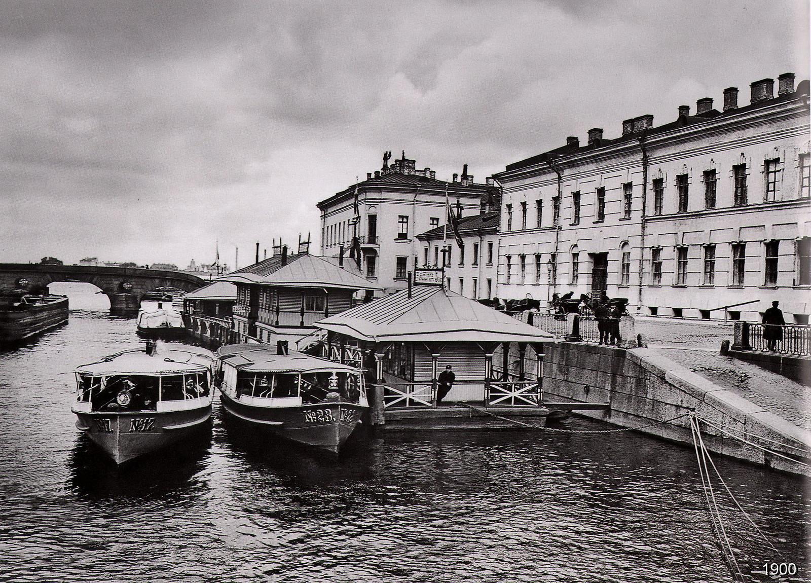 1900. Фонтанка у Прачечного моста