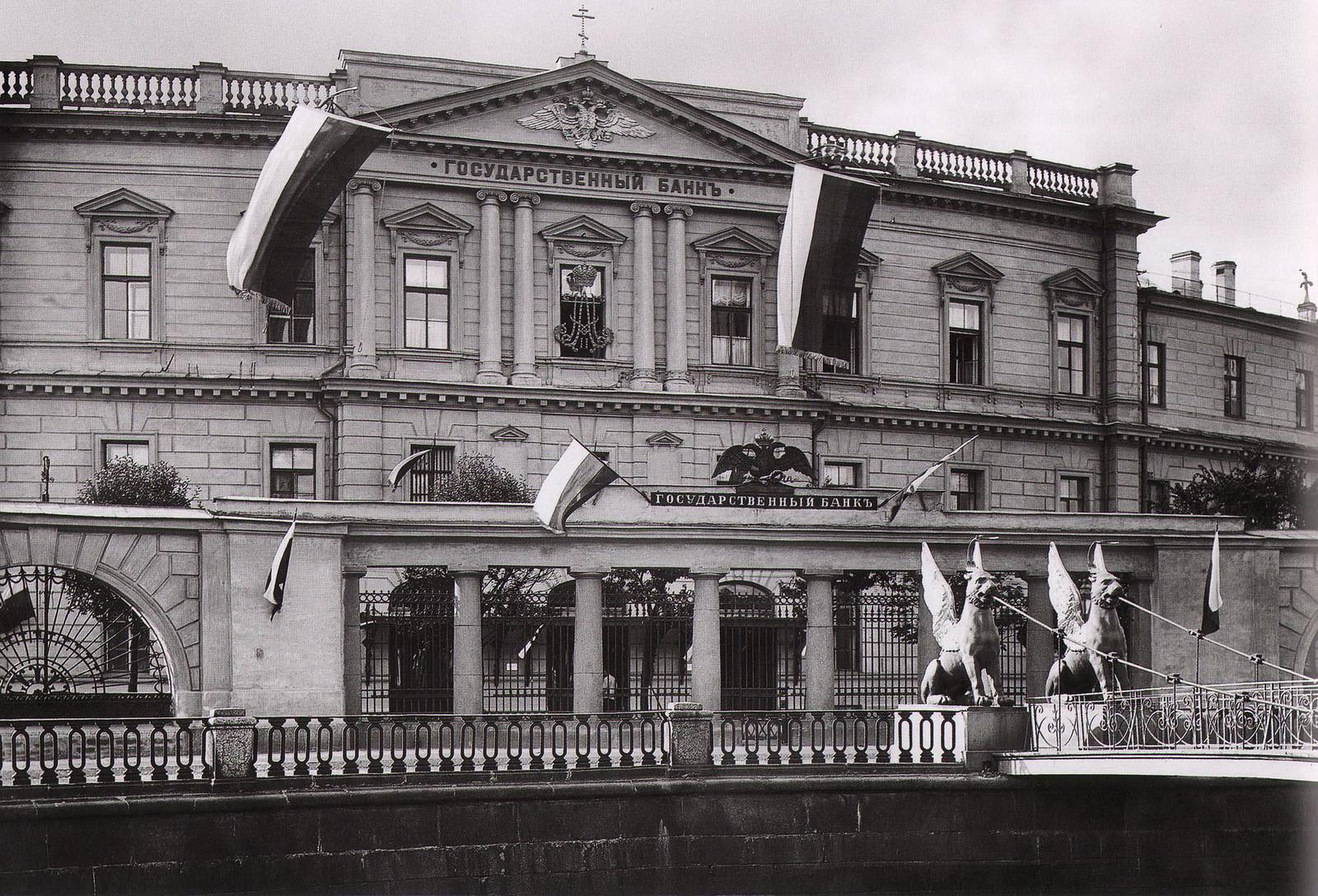 1900. Государственный банк
