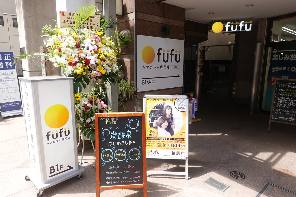 fufu(練馬)