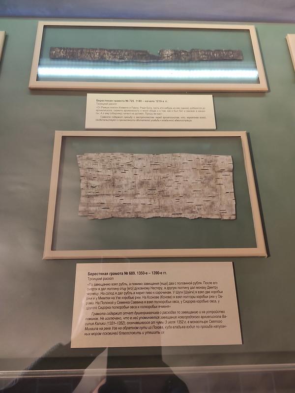 Великий Новгород - Новгородский кремль (Детинец) - Берестяные грамоты 725, 689