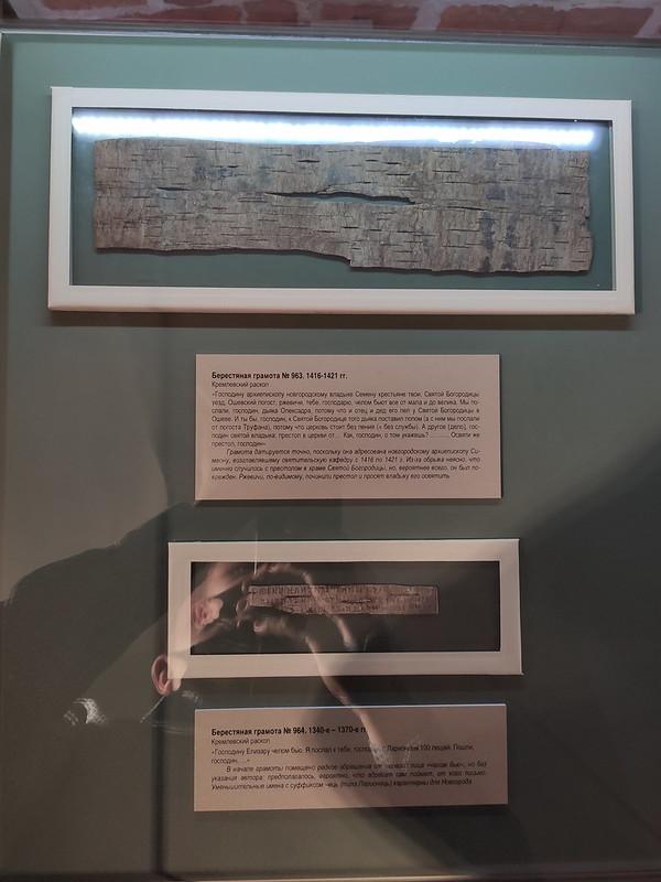 Великий Новгород - Новгородский кремль (Детинец) - Берестяные грамоты 963, 964