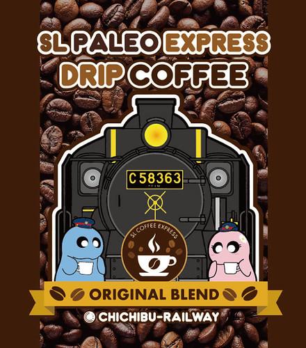 SLドリップコーヒー