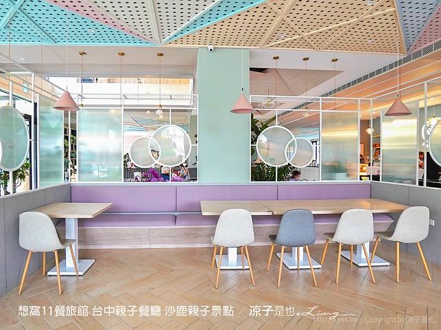 想窩11餐旅館 台中親子餐廳 沙鹿親子景點