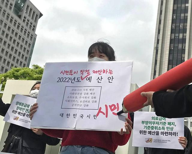 20210428_기자회견_사회안전망 강화를 위한 예산 편성 촉구4
