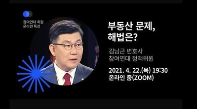 20210422_회원특강 (6)