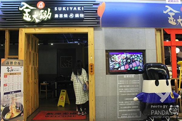金大鋤壽喜燒吃到飽SUKIYAKI-春日店 (62)