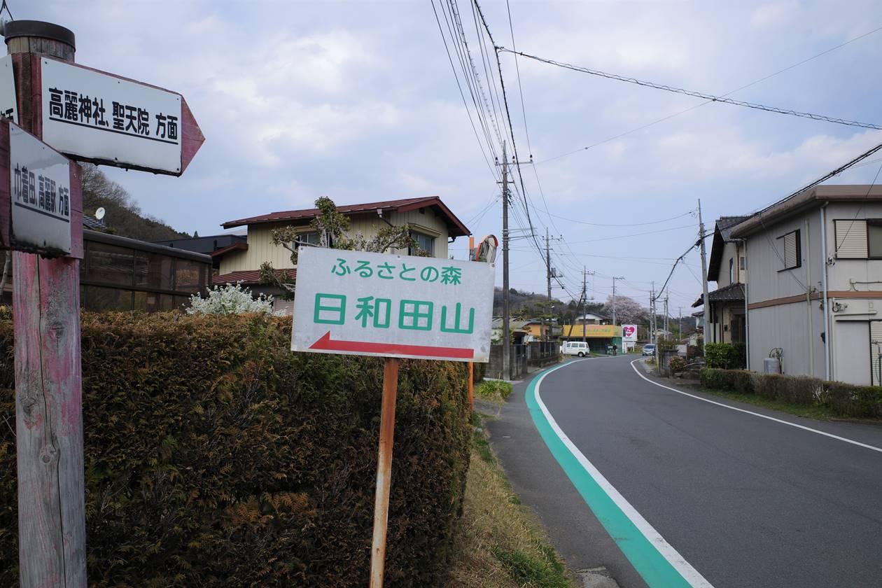 日和田山登山口