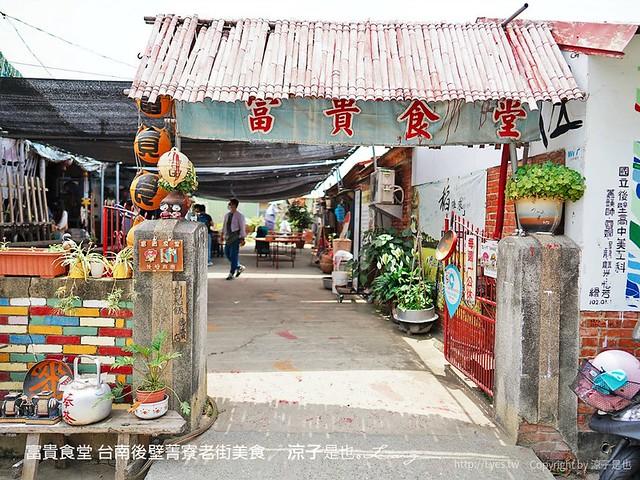 富貴食堂 台南後壁菁寮老街美食