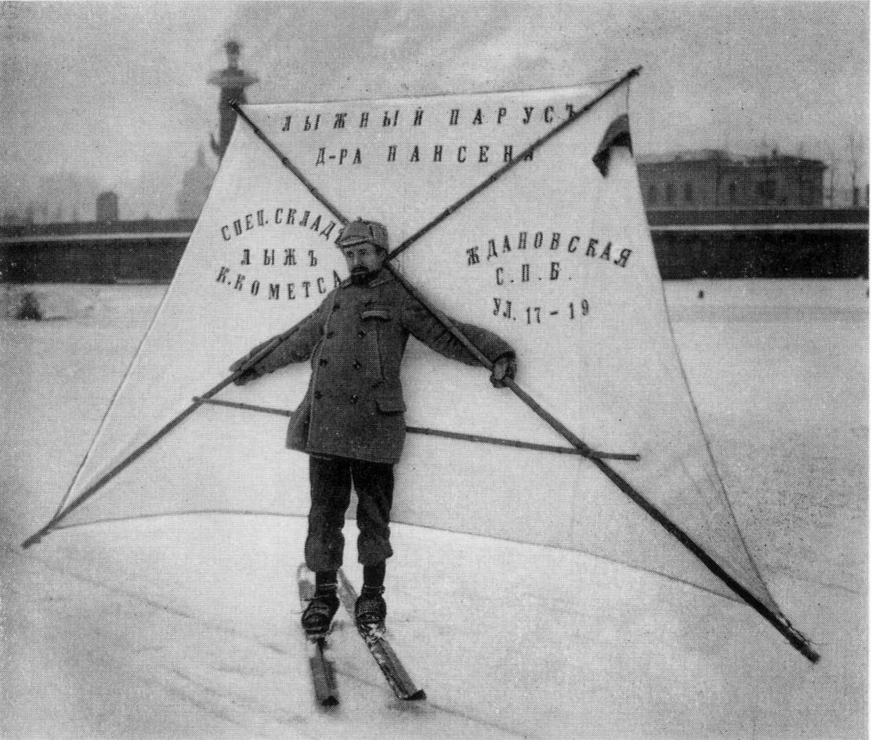 1910. Демонстрация лыжного паруса
