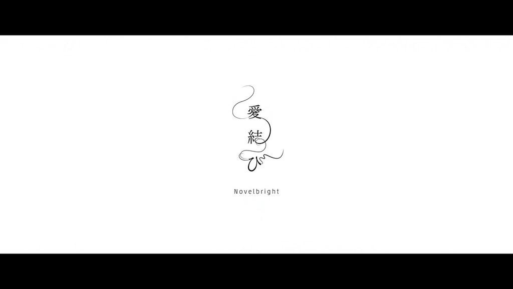 Novelbright | 花結び
