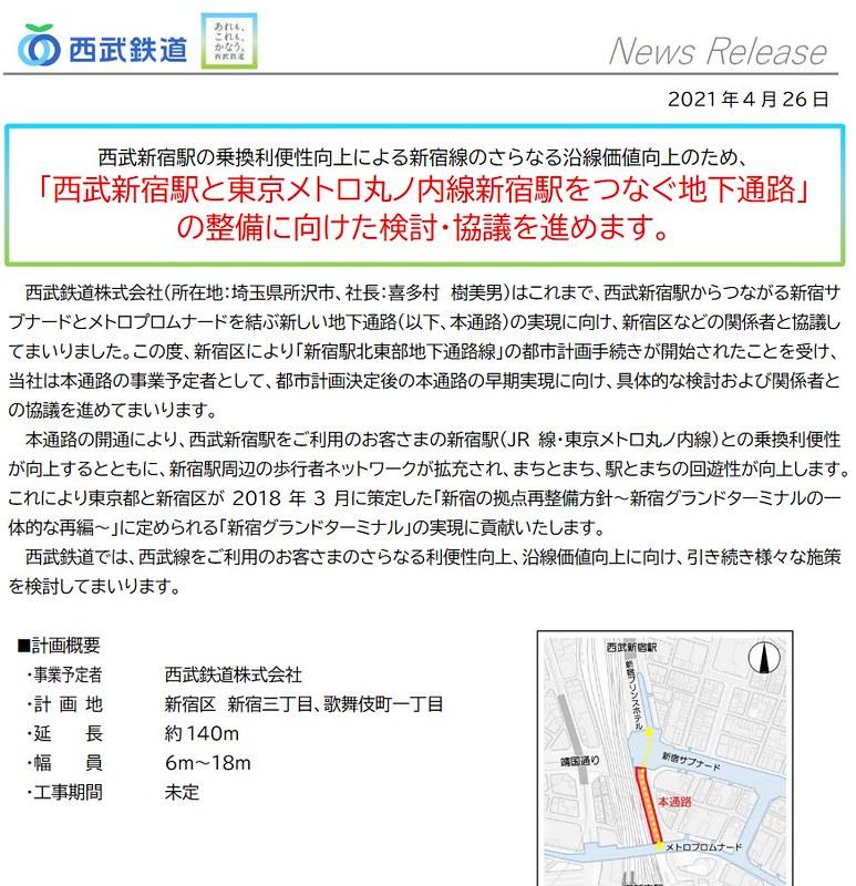 西武新宿線 国鉄新宿駅乗り入れ計画 (96)
