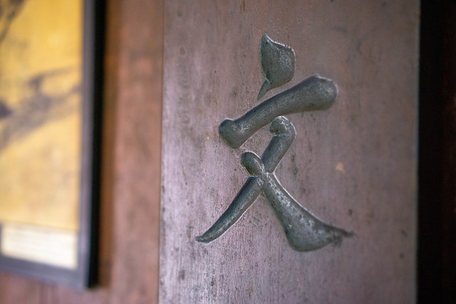 Close Up Photo of Chinese Letter engraved in a Wooden Wall inside the Japanese Covered Bridge in the Ancient Town of Hoi An, Vietnam