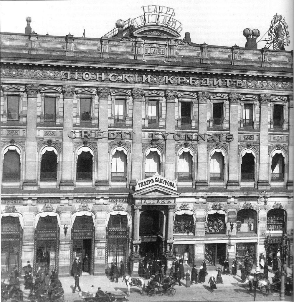 1916. «Пассаж» на Невском1