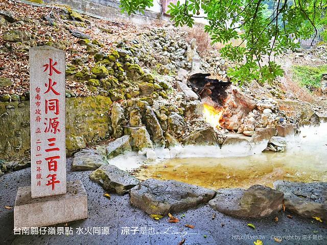 台南關仔嶺景點 水火同源
