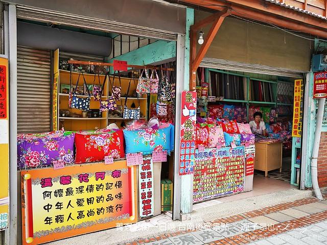 菁寮老街一日遊 台南後壁景點
