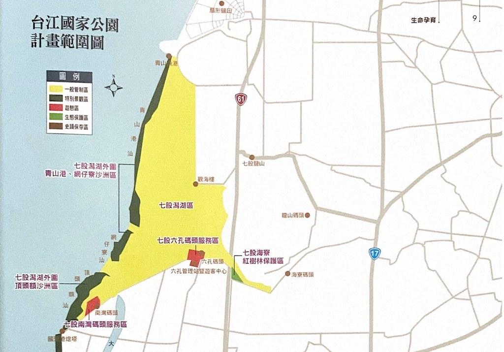 七股潟湖由三座濱外沙洲圍塑。翻攝自《台江國家公園》專書,P.9