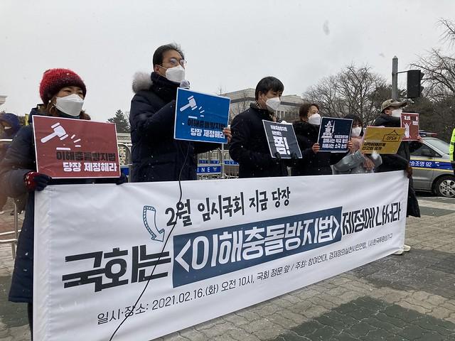 20210216_2월 임시국회 이해충돌방지법 제정 촉구 기자회견