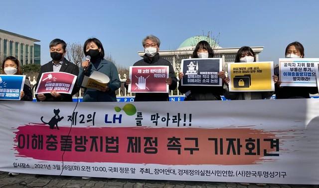 20210316 이해충돌방지법 재정촉구 기자회견