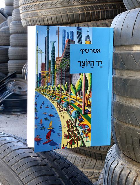 המשורר הישראלי    אשר שיף  ספר שירה משורר ישראלי יוצרים מודרנים  ישראלים אמנים  מודרניים ישראליים רפי פרץ אמן