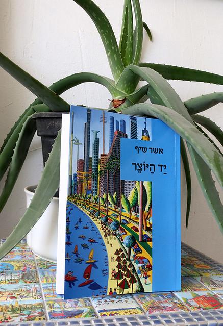 היוצר האמן    אשר שיף  ספר שירה משורר ישראלי יוצרים מודרנים  ישראלים אמנים  מודרניים ישראליים רפי פרץ אמן