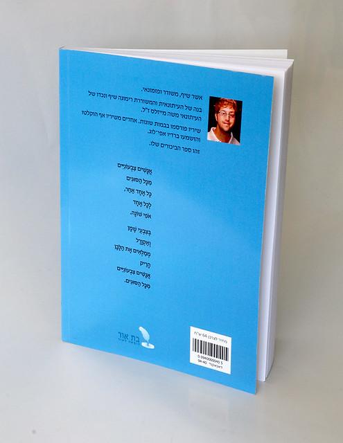 אשר שיף  ספר שירה משורר ישראלי יוצרים מודרנים  ישראלים אמנים  מודרניים ישראליים רפי פרץ אמן