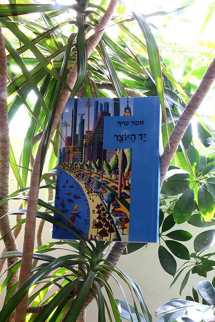 שירה עברית    אשר שיף  ספר שירה משורר ישראלי יוצרים מודרנים  ישראלים אמנים  מודרניים ישראליים רפי פרץ אמן