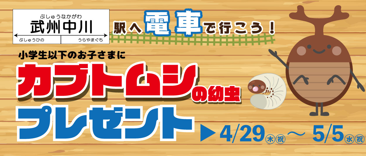 【駅でおもてなし】4/29(木・祝)~5/5(水・祝)武州中川駅でカブトムシの幼虫プレゼント!!☆おうちで育ててみよう!