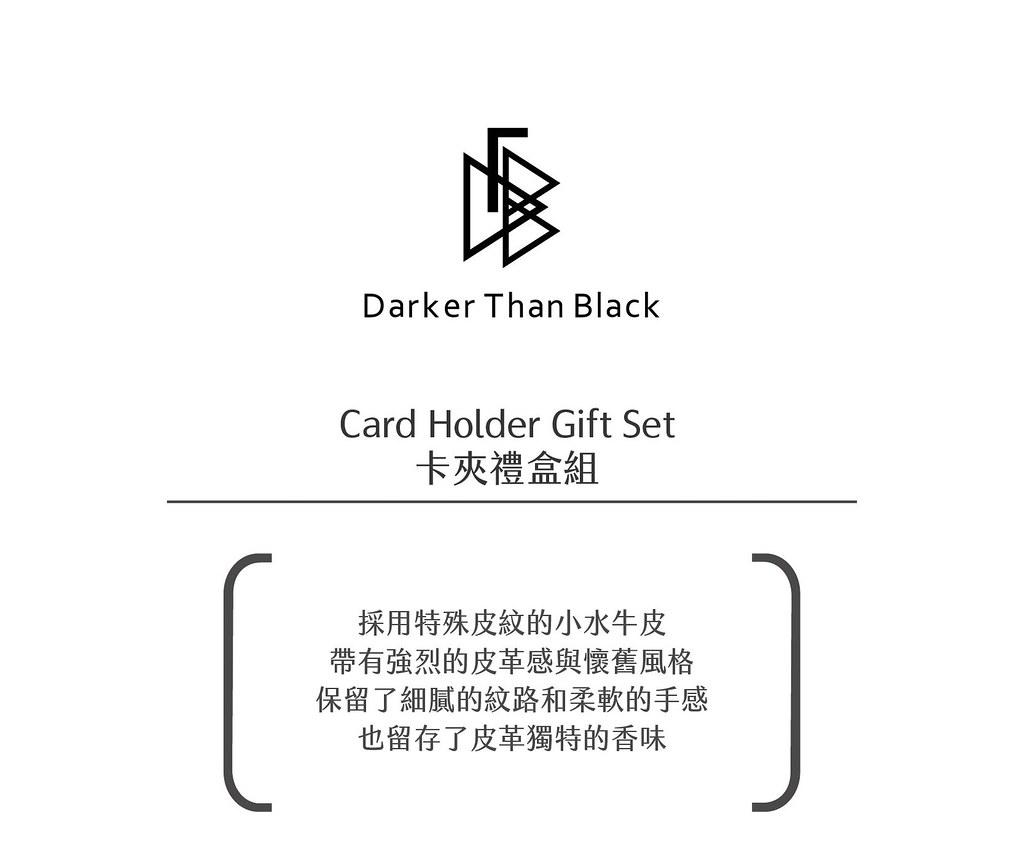 Card Holder Gift Set 卡夾組合