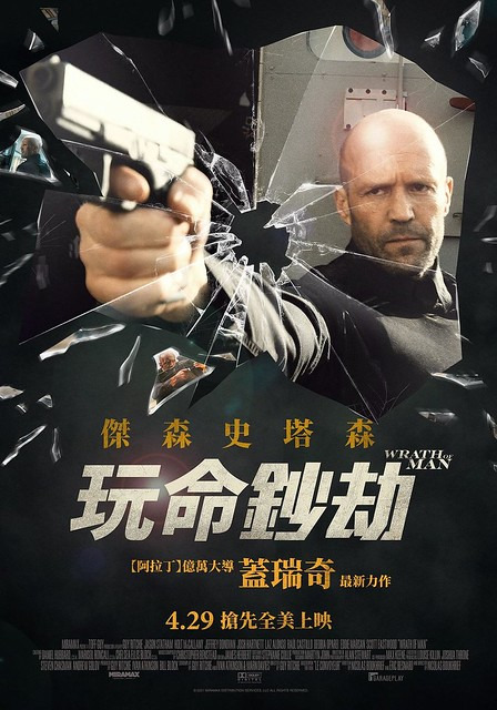 The Movie posters & stills of US movie 《玩命鈔劫》(Wrath of Man) will be launching from Apr 29 onward in Taiwan.