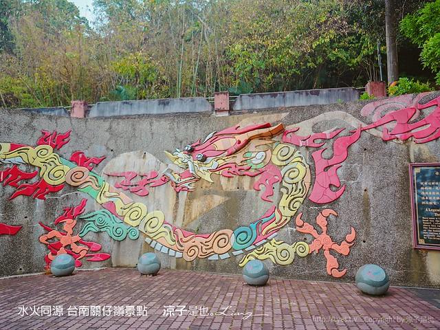 水火同源 台南關仔嶺景點