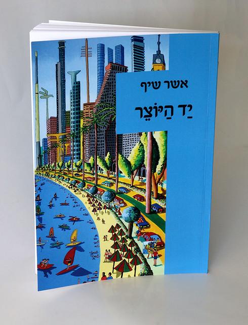 ספרים שירים    אשר שיף  ספר שירה משורר ישראלי יוצרים מודרנים  ישראלים אמנים  מודרניים ישראליים רפי פרץ אמן