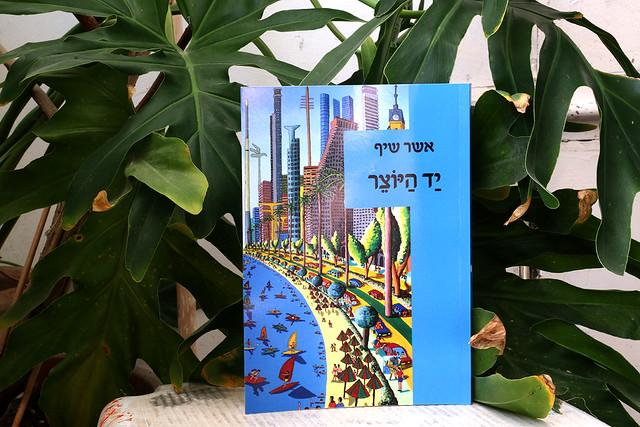 היוצרים האמנים    אשר שיף  ספר שירה משורר ישראלי יוצרים מודרנים  ישראלים אמנים  מודרניים ישראליים רפי פרץ אמן