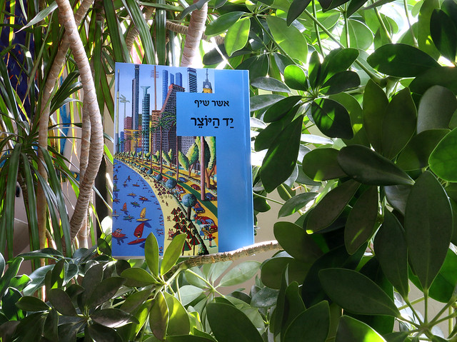 שירה ישראלית חדשה    אשר שיף  ספר שירה משורר ישראלי יוצרים מודרנים  ישראלים אמנים  מודרניים ישראליים רפי פרץ אמן