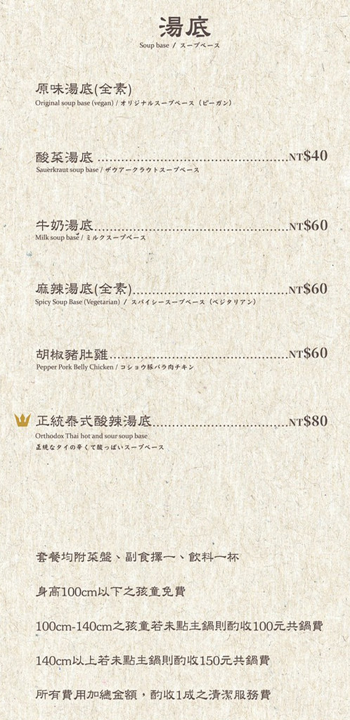 台北和蒝鍋物菜單menu價位價格訂位低消萬華區不限時餐廳必看用餐優惠 (4)
