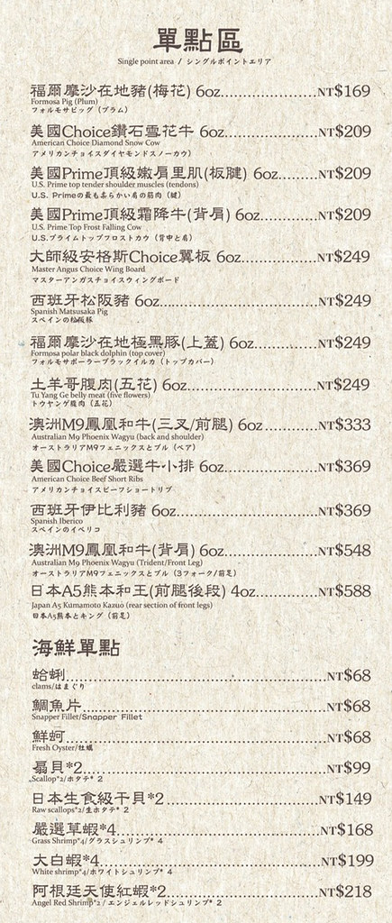台北和蒝鍋物菜單menu價位價格訂位低消萬華區不限時餐廳必看用餐優惠 (2)