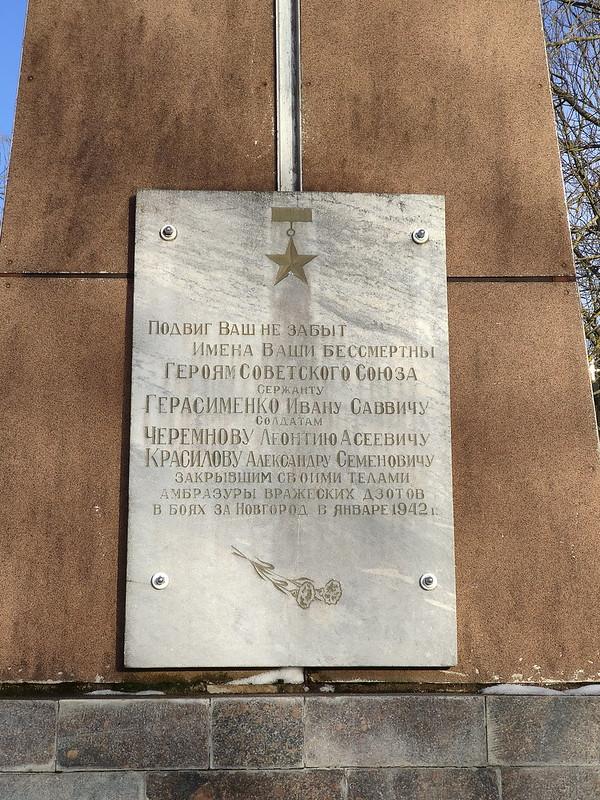 Великий Новгород - Табличка на памятнике Герасименко, Красилову и Черемнову