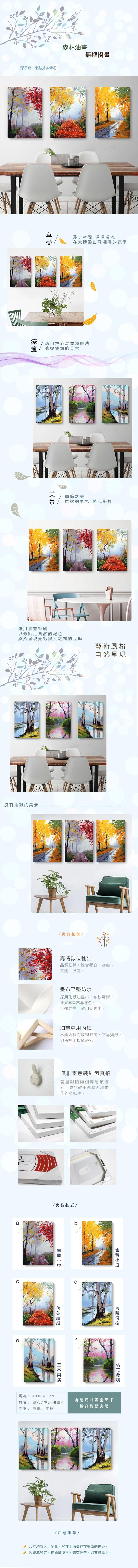 0429-30 森林油畫無框掛畫
