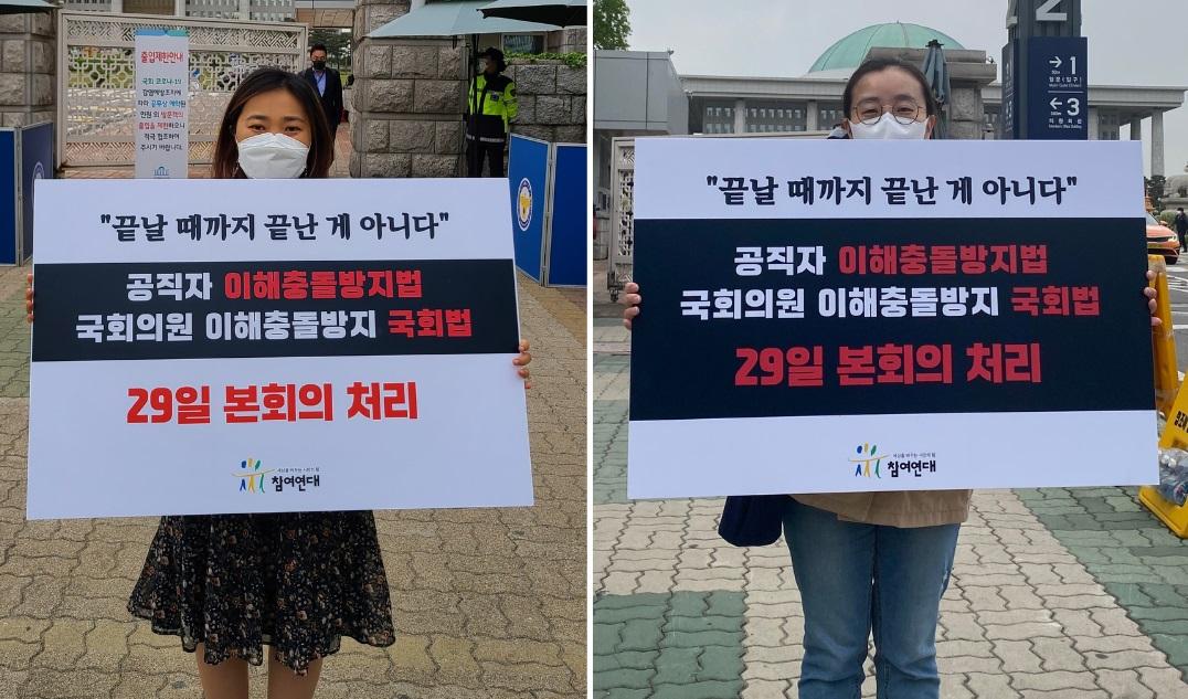 20210429 국회 앞 이해충돌방지법 제정촉구 일인시위