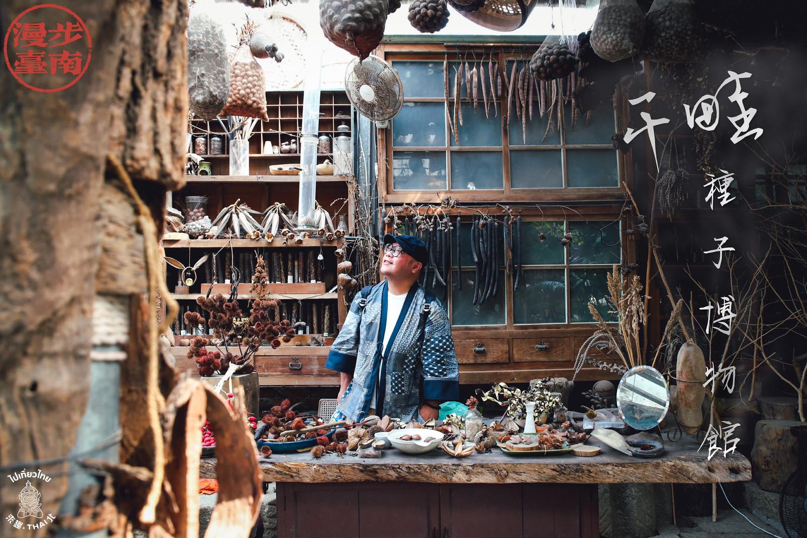 都市叢林中的植物藝世界「千畦種子博物館」