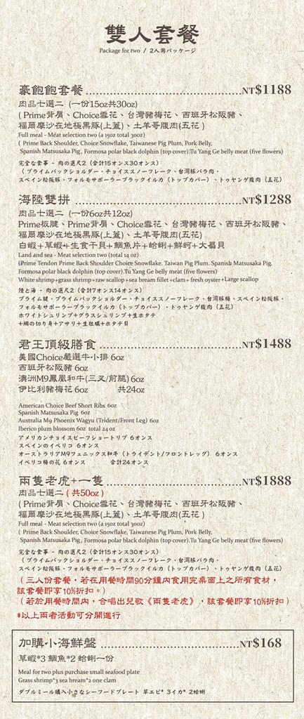 台北和蒝鍋物菜單menu價位價格訂位低消萬華區不限時餐廳必看用餐優惠 (7)