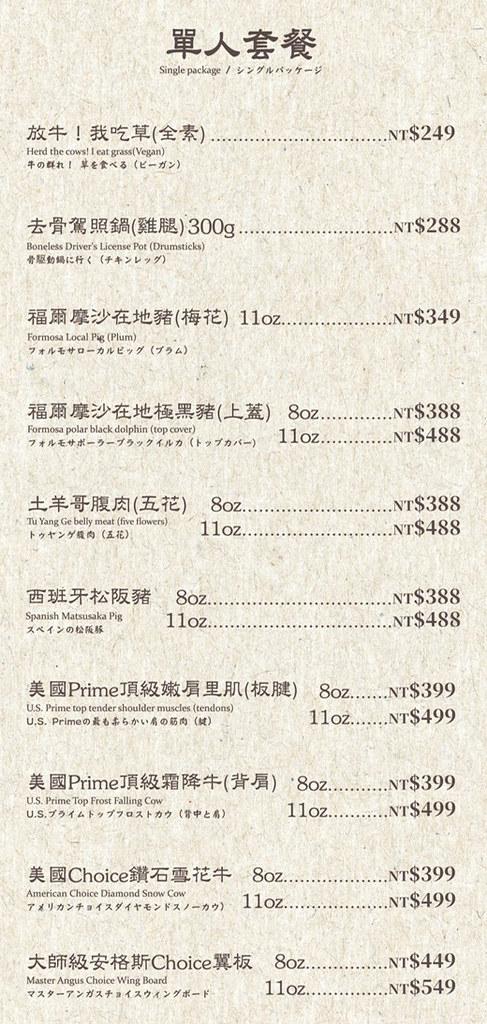 台北和蒝鍋物菜單menu價位價格訂位低消萬華區不限時餐廳必看用餐優惠 (3)