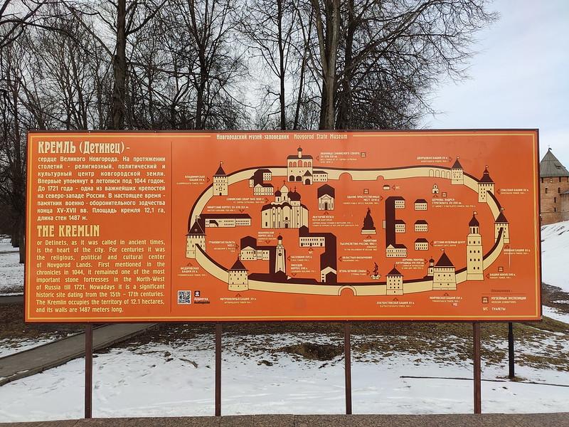 Великий Новгород - Новгородский кремль (Детинец) - Схема