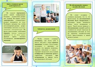Полезные памятки для педагогов