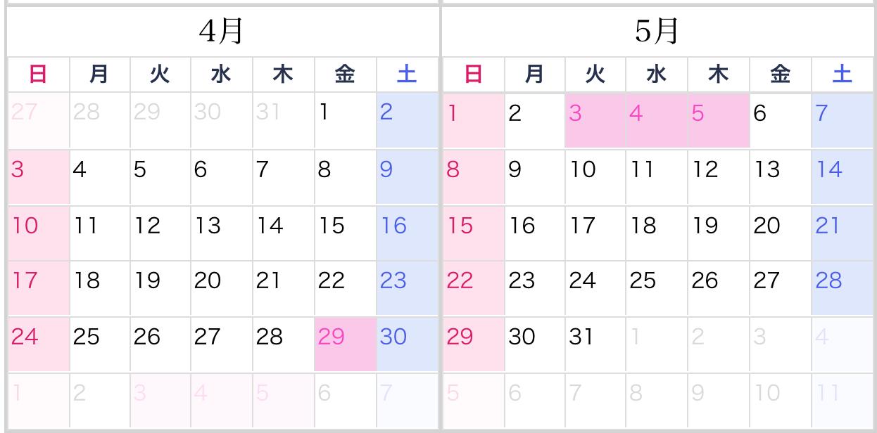 2016年ゴールデンウィークカレンダー