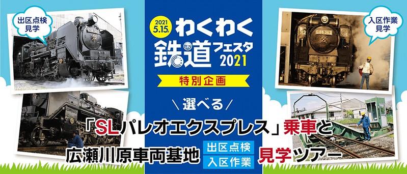 5/15(土)わくわく鉄道フェスタ特別企画