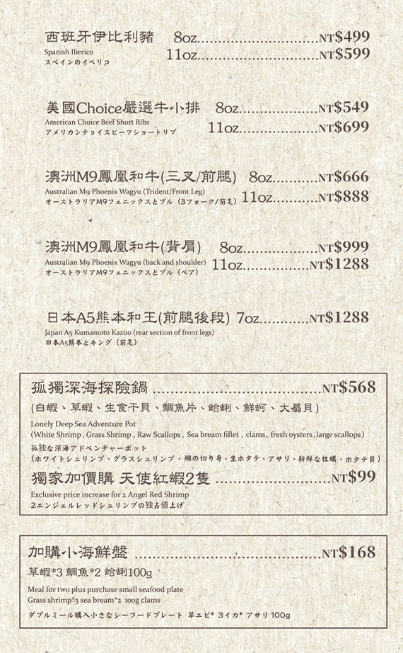 台北和蒝鍋物菜單menu價位價格訂位低消萬華區不限時餐廳必看用餐優惠 (6)