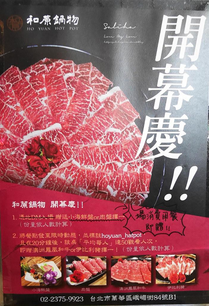 台北和蒝鍋物菜單menu價位價格訂位低消萬華區不限時餐廳必看用餐優惠 (5)
