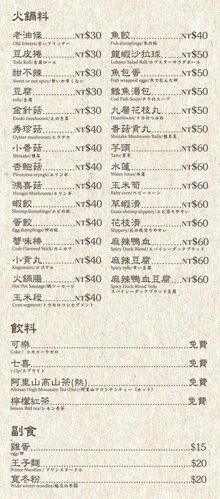 台北和蒝鍋物菜單menu價位價格訂位低消萬華區不限時餐廳必看用餐優惠 (1)