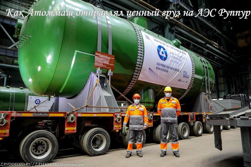 Как Атоммаш отправлял ценный груз на АЭС «Руппур»