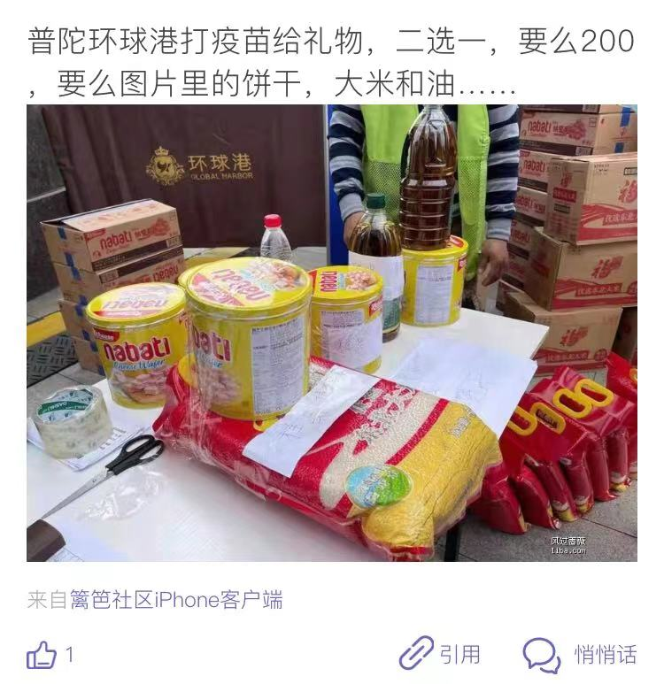 Prizes for Vaccine in Shanghai